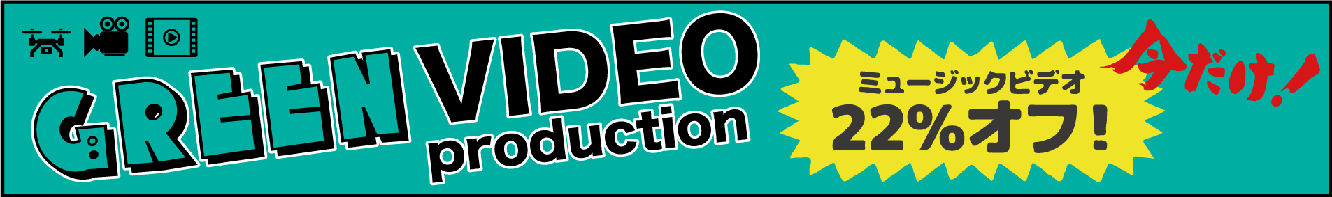 GREEN VIDEO production